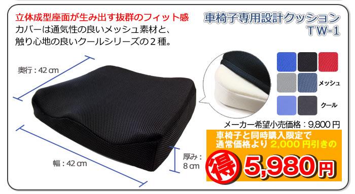 車椅子クッションTW-1