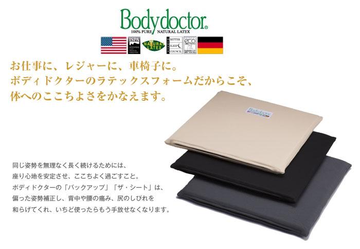 Bodydoctor】ボディドクター ザ・シート