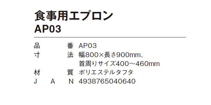 食事用エプロン (オレンジ) AP03 使用イメージ