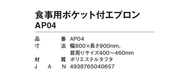 食事用ポケット付エプロン AP04 使用イメージ
