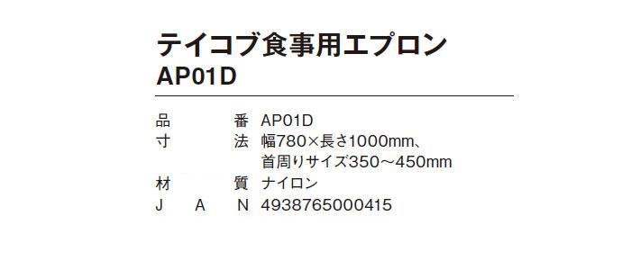 テイコブ食事用エプロン AP01D使用イメージ