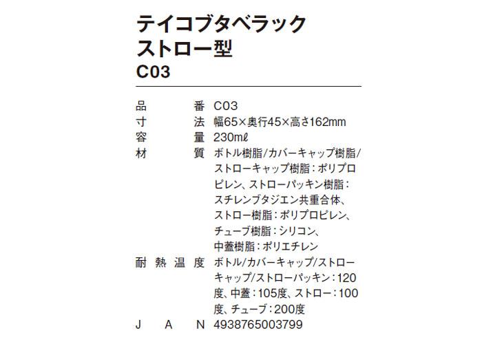 テイコブタベラックストロー型 C03使用イメージ
