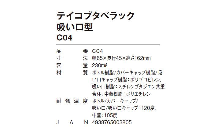 テイコブタベラック吸い口型 C04使用イメージ
