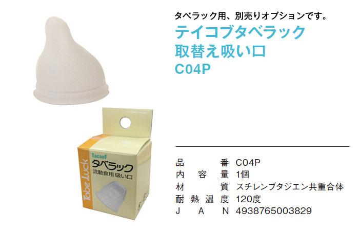 幸和製作所 テイコブタベラック取替え吸い口 C04P[介護食事用品]