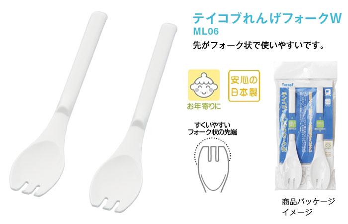 幸和製作所 テイコブれんげフォークW ホワイト ML06[介護食事用品]