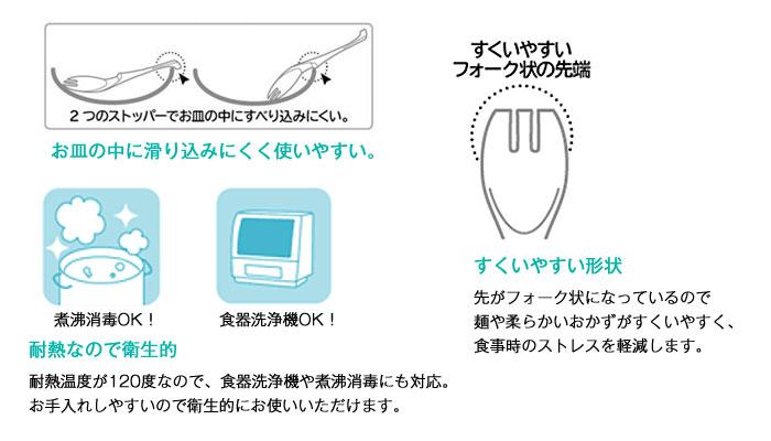テイコブれんげフォークW ホワイト ML06[介護食事用品]の機能