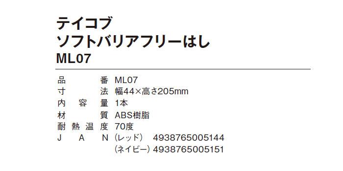 テイコブソフトバリアフリーはし ML07使用イメージ