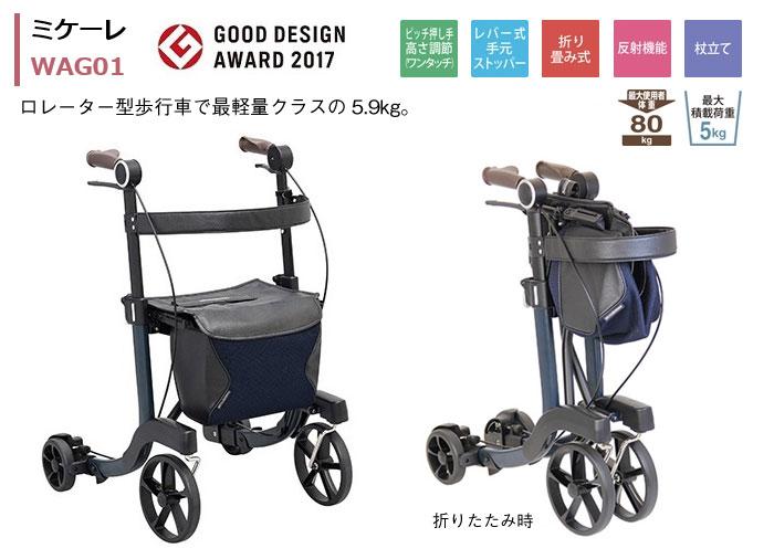 【幸和製作所】 歩行車 ミケーレ WAG01