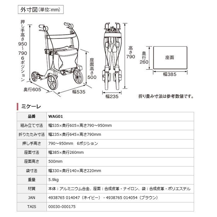 【幸和製作所】 歩行車 ミケーレ WAG01のサイズ