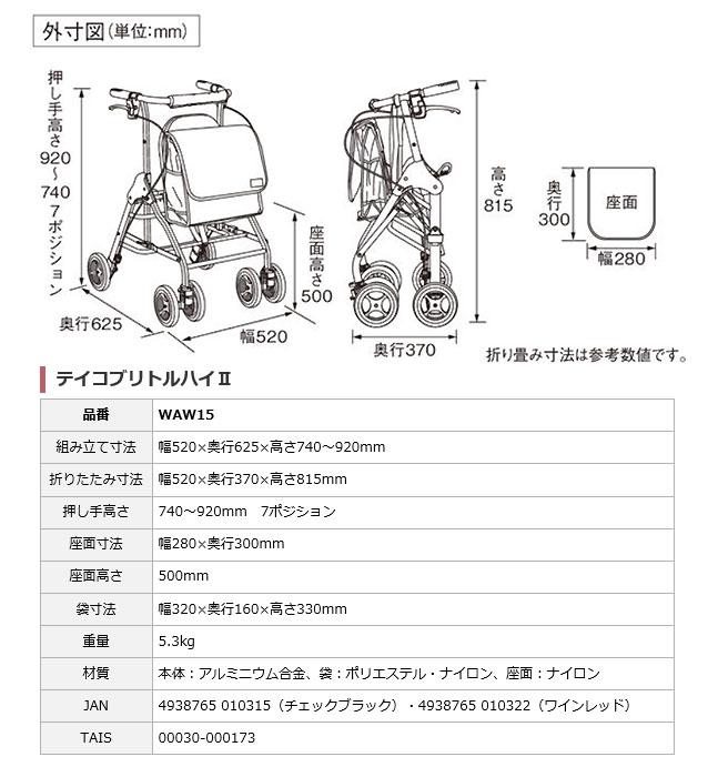 【幸和製作所】 歩行車 テイコブリトルハイ�U WAW15のサイズ