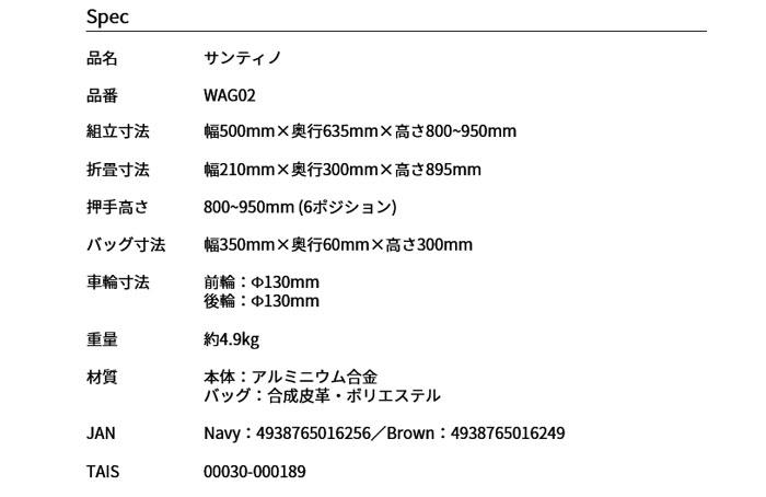 【幸和製作所】 歩行車 サンティノ WAG02のサイズ