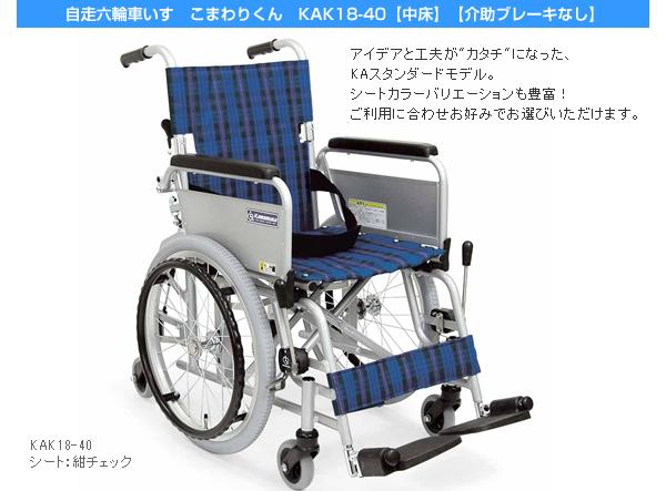 カワムラサイクル】自走六輪車いすこまわりくんKAK18-40中床介助