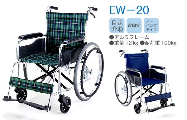 【送料無料】 マキライフ非課税EW-20Bアルミ製自走式 紺