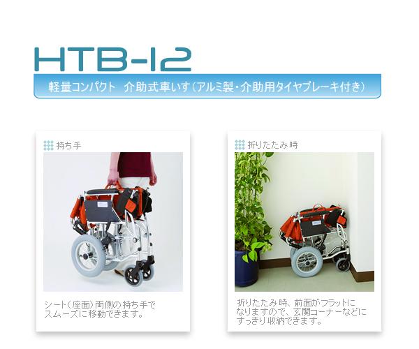 MIWAの介助式車椅子 『ミニポン』