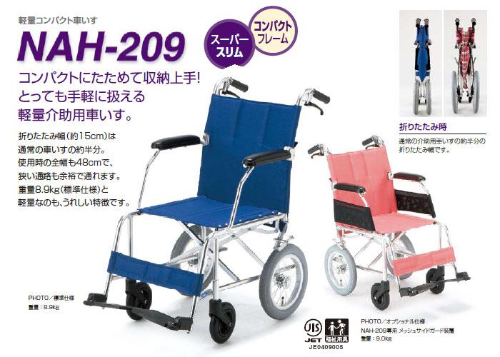 日進医療器 介助式軽量車椅子 nah 209 車椅子通販のyua