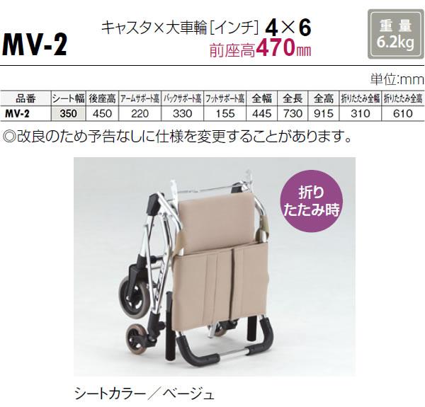 簡易車椅子MV-2 画像3