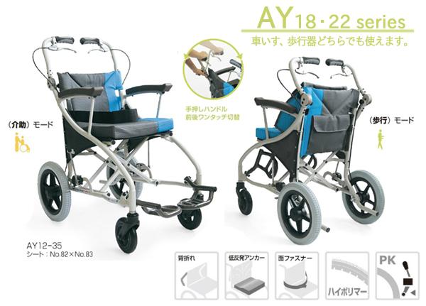 【カワムラサイクル】歩行車椅子AY12-35歩行介助の1台2役歩行車兼用車椅子