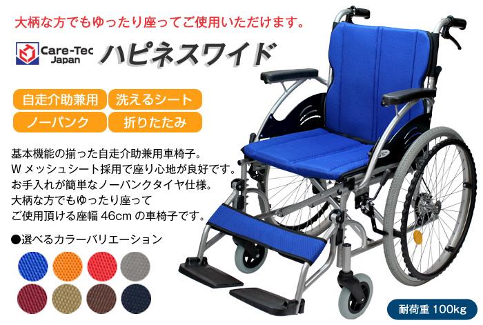 自走式車椅子ハピネスワイドCA-15SU メイン画像