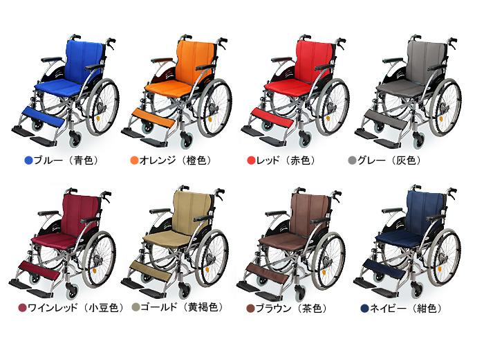 自走式車椅子ハピネスワイドCA-15SU シートカラー