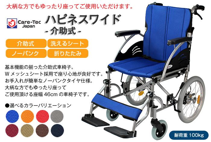 介助式車椅子 CA-25SU ハピネスワイド-介助式-