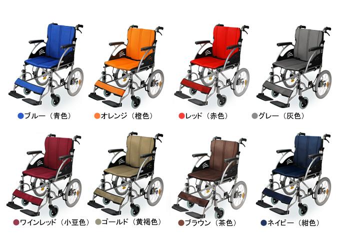 介助式車椅子 ハピネスワイド-介助式-CA-25SUのカラー