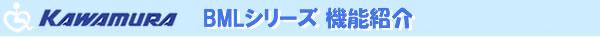 【カワムラサイクル】介助式軽量車椅子 BML14-40SB 画像5