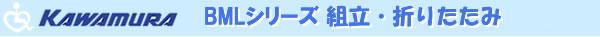 【カワムラサイクル】自走式車椅子 BML20-40SB画像5